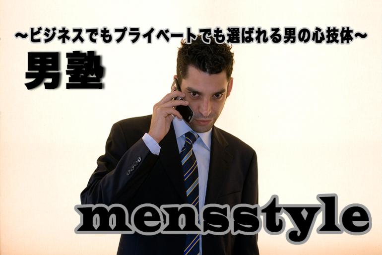 男塾〜ビジネスでもプライベートでも選ばれる男の心技体〜