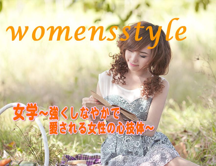 女学〜強くしなやかで愛される女性の心技体〜